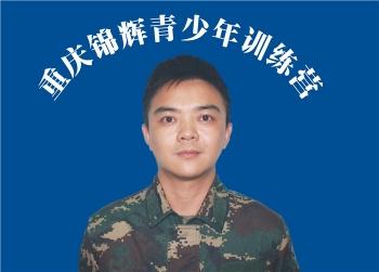 特训营二分队队长:牟文宇