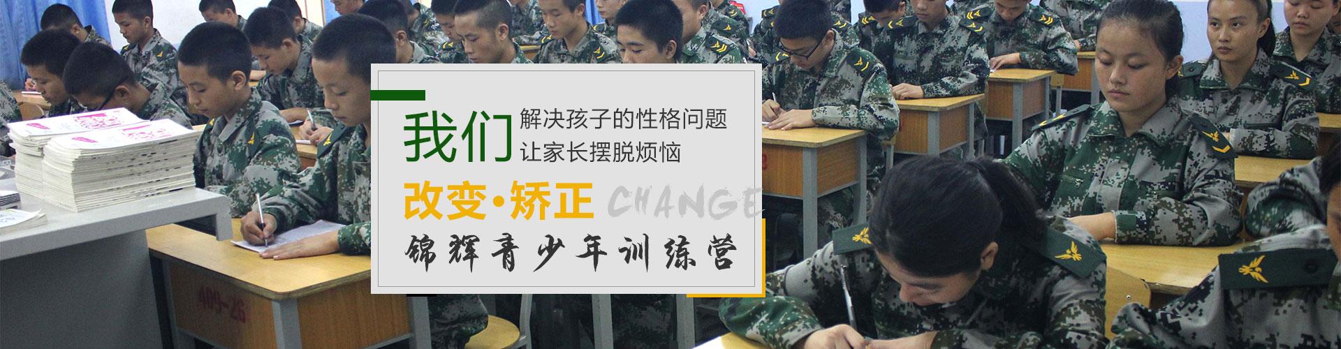 重庆戒网瘾学校