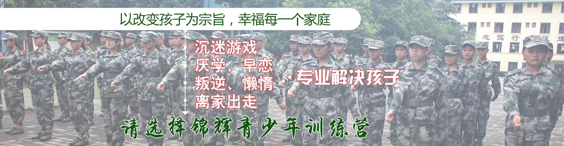 重庆青少年全封闭学校